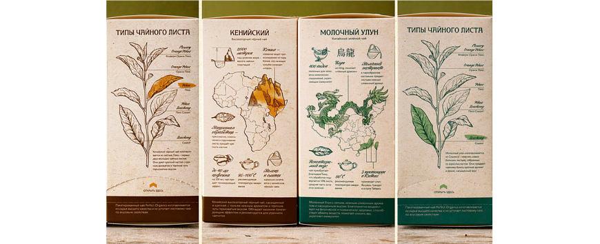 10-organic-tea-story